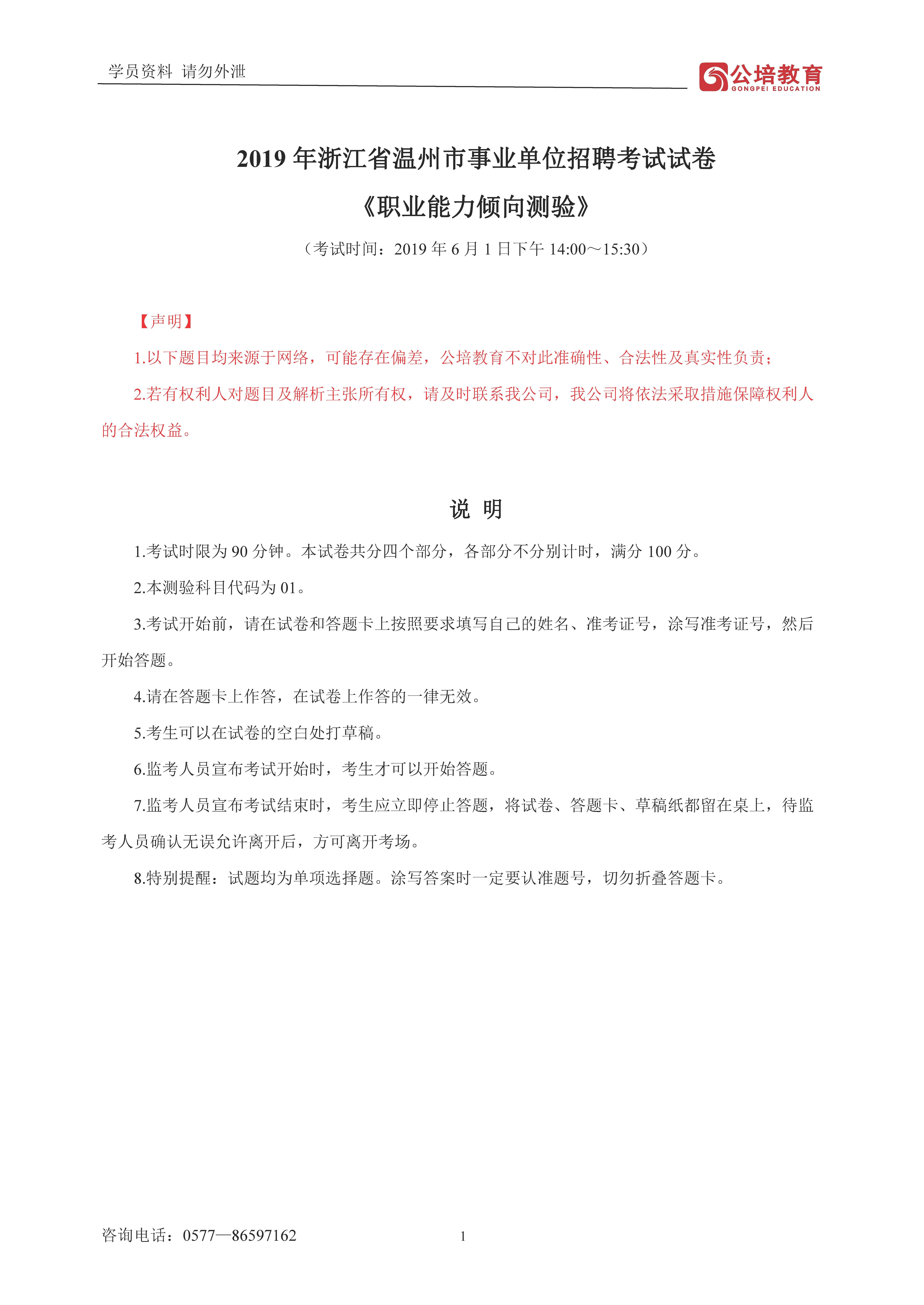 温州公务员考试 温州事业单位招聘 温州公培教育