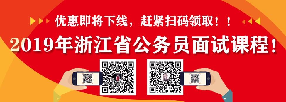 2019年浙江省考面试提前学6月7-8日开课