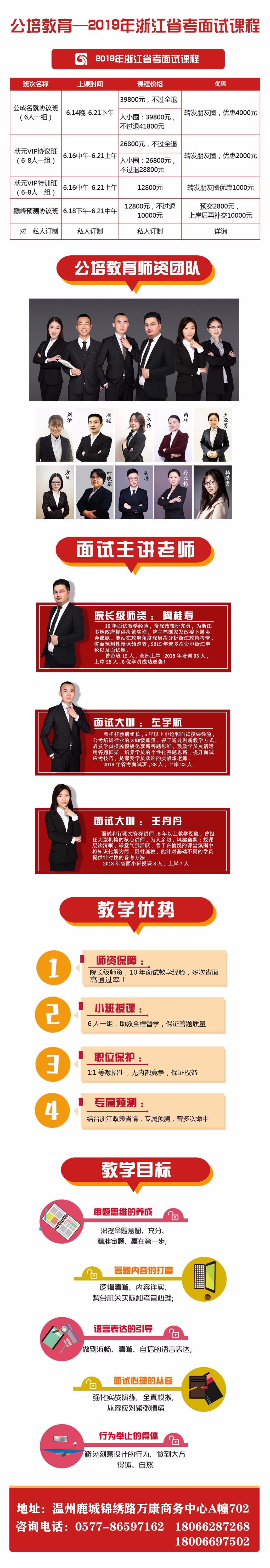 温州公务员考试|温州事业单位招聘|温州人事考试网