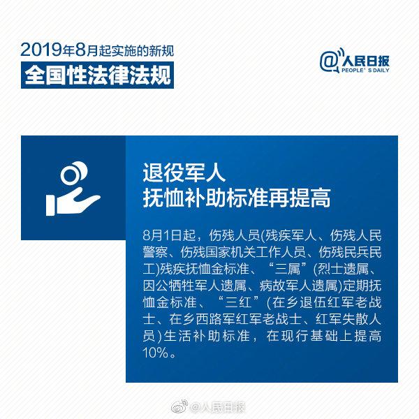 2020年国家公务员考试时政:8月新规